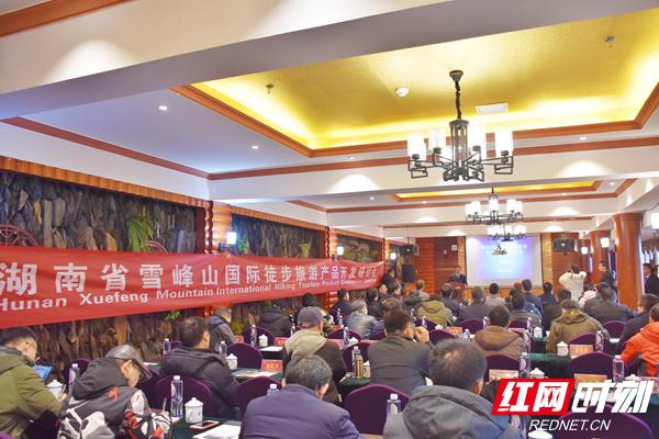 湖南:在雪峰山打造首个国际标准徒步线路及目的