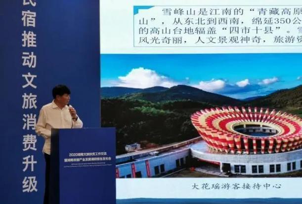 雪峰山旅游 惊艳亮相 2020湖南省旅博会