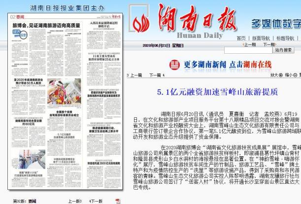 湖南日报:5.1亿元融资加速雪峰山旅游提质