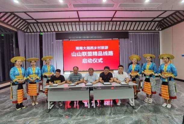 湖南大湘西乡村旅游山山联盟正式结盟